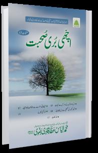 Achi Buri Suhbat (Qist 4)