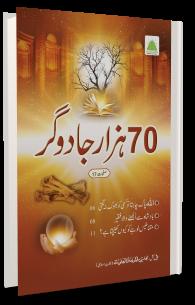 70 Hazar Jaduger