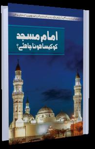 Imam Masjid Ko Kesa Hona Chahiye?