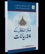 Safar ul Muzaffar Ke 24 Bayanat