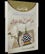 Safar ul Muzaffar Ke 50 Mazameen