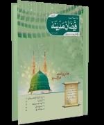 Mahnama Faizan-e-Maidna Rabi ul awal 1442