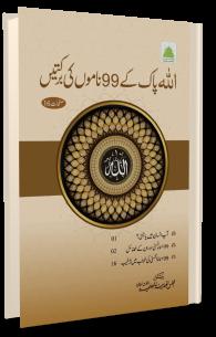 اللہ پاک کے 99 ناموں کی برکتیں