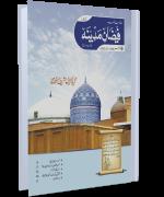 Mahnama Faizan-e-Maidna Rabi ul Akhir 1442