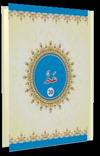 Marifatul Quran ala kanzul irfan – Para 30
