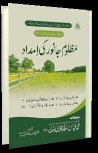 Mazloom Janwar Ki Imdad
