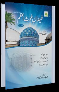 Faizan-e-Ghous-e-Azam