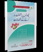 Choton Par Shafqat Na Karne Ke Nuqsanat