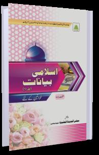 Islami Bayanat Jild 5