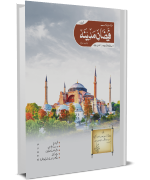 Mahnama Faizan-e-Madina Jumadal Oola-1442 Jan-2021