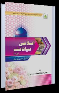 Islami Bayanat Jild 4
