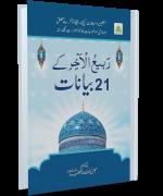 Rabi ul Akhir Kay 21 Bayanat