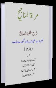 Mirat-ul-Manajeeh Jild 1