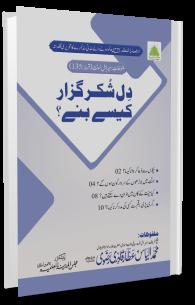 Malfoozat-e-Ameer-e-Ahle Sunnat Qist 135