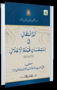 Bosa e Tazeemi Aur Nalain Sharafeen Ki Tazeem