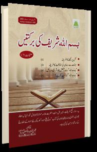 بسم اللہ شریف کی برکتیں