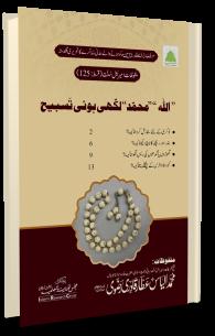 ALLAH Muhammad Likhi Hoi Tasbeeh