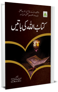 Kitabullah Ki Batain