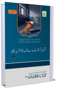 Quran K Baray Main 42 Kufriya Jumlay Qist 6