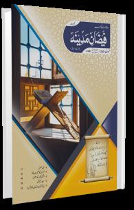 Mahnama Faizan-e-Madina February 2021