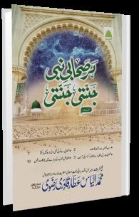 Har Sahabi e Nabi Jannati Jannati
