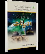 Rajab-ul-Murajab Kay 31 Bayanaat
