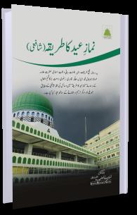 نماز عید کا طریقہ - شافعی