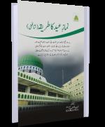 Namaz-e-Eid Ka Tareeqah Shafiee