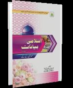 Islami Bayanat Jild-6