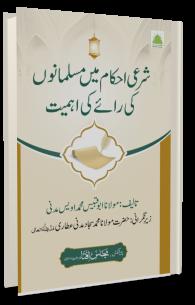 Sharai Ahkaam Mein Musalmanon Ki Raye Ki Ahmiyat
