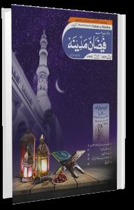 Mahnama Faizan Madina April 2021 Shaban 1442