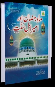 ماہ رمضان اور امیر اہلسنت دامت برکاتہم العالیہ