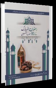 Ramazan ul Mubarak K 80 Mazameen
