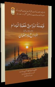 Alwada maah e Ramadan