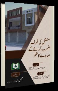 Mustaqbil Ki traf Mansoob Kiray Kay Muahiday