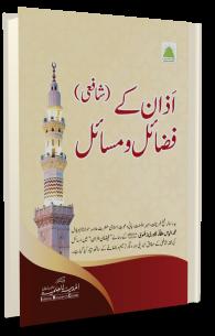Azaan K Fazail Masail Shafi