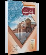 Mahnama Faizan Madina May-2021