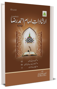 ارشادات امام احمد رضا رحمۃ اللہ علیہ