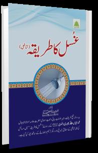Ghusal ka Tariqa Shafai