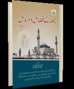 Jumma Kay Fazail-o-Masail (Shafai)