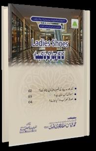Ladies Shoes Ka Karobar Karna Kaisa? (Qisst-187)