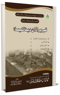 Qabar Par Azan Dana Kaisa
