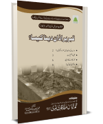 Qabar Par Azan Dana Kaisa (Qisst-163)