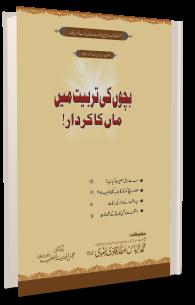 Bachon Ki Tarbiyat Main Maa Ka Kirdar