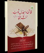 Fatiha o Esal e Sawab Ka Tareeqa Shafee