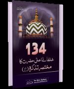 134 Khulafa-e-Aala Hazrat Ka Mukhtasar Tazkira