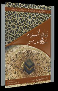 Zul Hijjah Tul Haram Kay 65 Mazameen