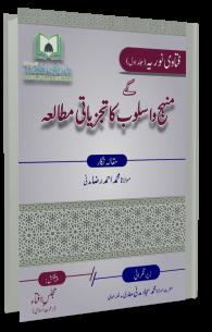 Fatawa Noriya Jild 01 Kay Manhaj-o-Usloob Ka Tajziyati Mutala