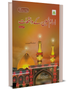 Imam Hussain Ke Waqiyaat
