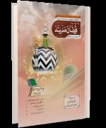 Mahnama Fazian-e-Madina September-2021